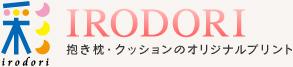 抱き枕・クッションのオリジナルプリント 彩(IRODORI)