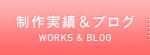 制作実績&ブログ